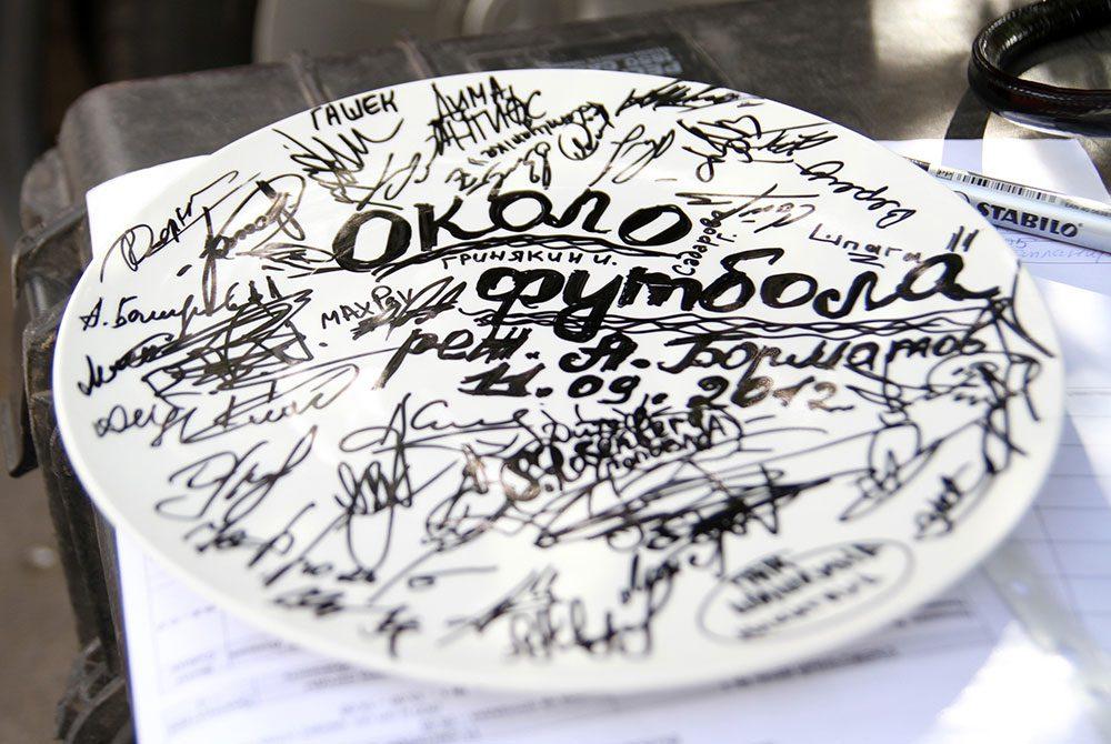 Околофутбола с 26 сентября