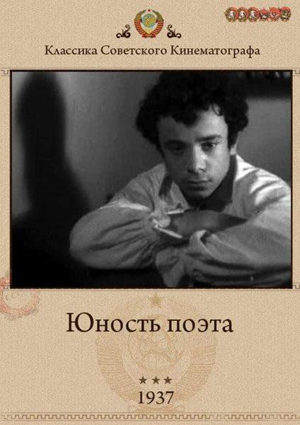 Юность поэта  википедия с комментариями