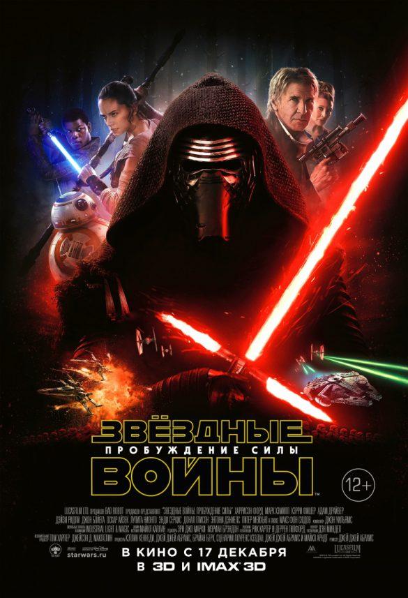 lm Star Wars : Episode VI - Le Retour du Jedi streaming vf