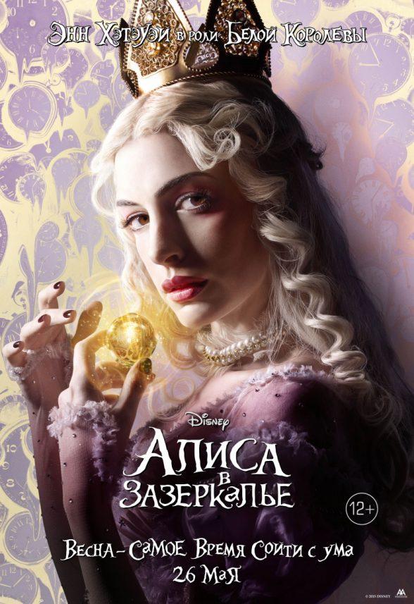 смотреть онлайн алиса в зазеркалье на русском языке