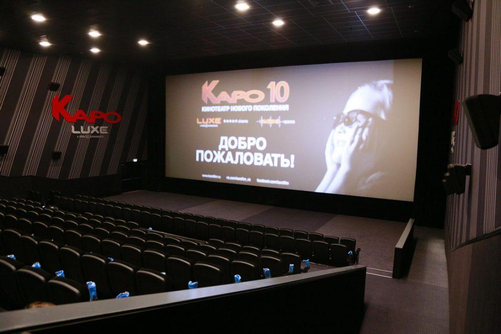 Кинотеатр Каро 10