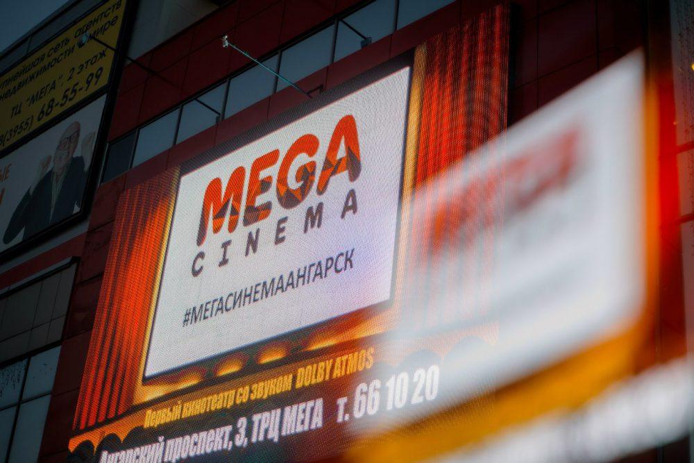 ангарск кинотеатр мега фото отводимые