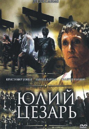 Фильм юлий цезарь