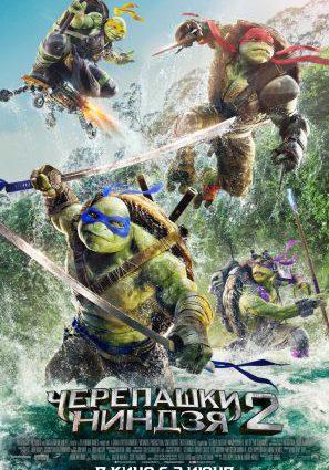 Постер фильма Черепашки-ниндзя 2