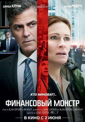 Постер фильма Финансовый монстр