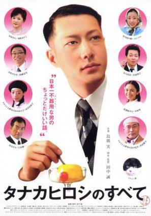 Все о Хироши Танака