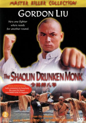 Пьяный монах из Шаолиня