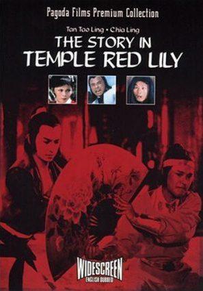 Храм красных лилий