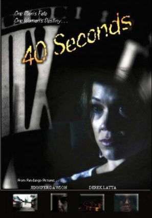 40 секунд