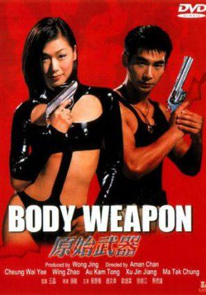 Тело оружие