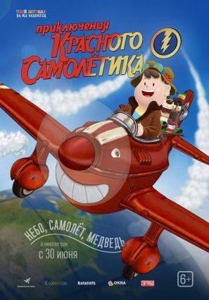 Постер фильма Приключения красного самолетика
