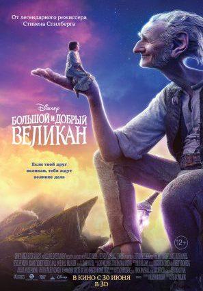Постер фильма Большой и добрый великан