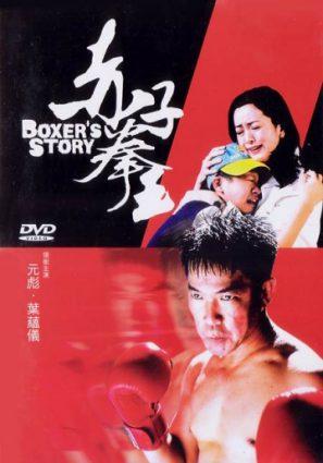 История боксера