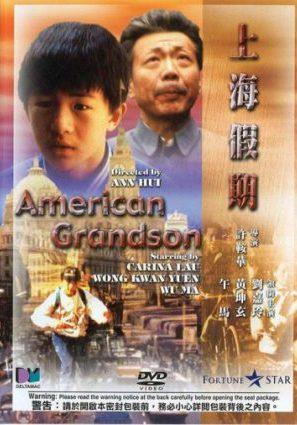 Мой американский внук