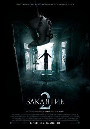 Постер фильма Заклятие 2