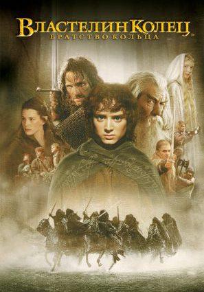 Постер фильма Властелин колец: Братство кольца