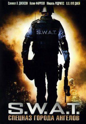 S.W.A.T.: Спецназ города ангелов