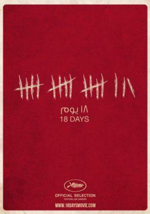 18 дней