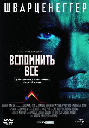 Постер фильма Вспомнить всё