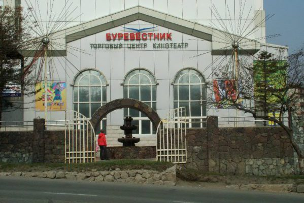 Кинотеатр Буревестник