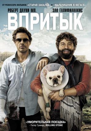 Смешные комедии 2012