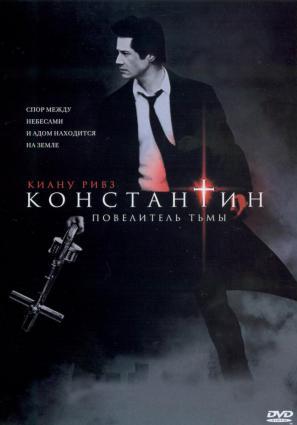 Постер фильма Константин: Повелитель тьмы