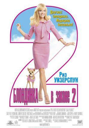 смотреть фильм онлайн блондинка в эфире