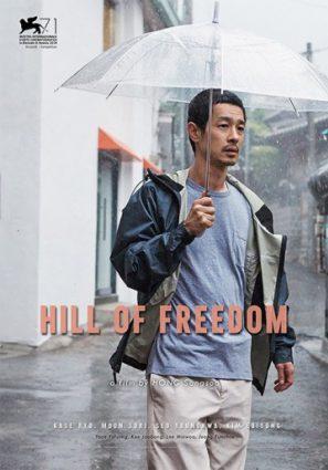 Холм свободы