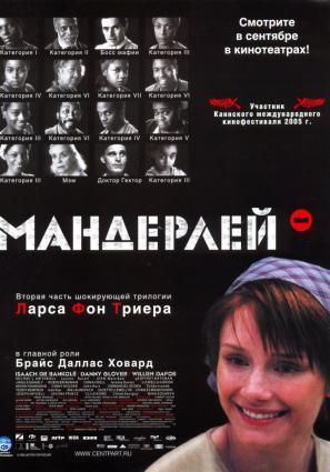 Постер фильма Мандерлей