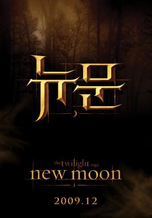 The Twilight Saga: New Moon - 1328 Subtitles in 45