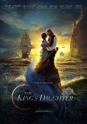Дочь короля