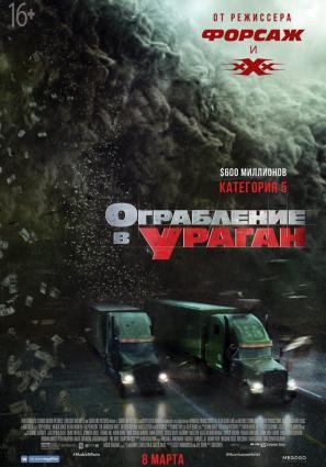 Постер фильма Ограбление в ураган