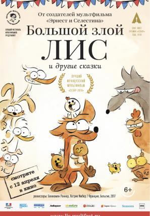 Большой злой лис и прочие сказки