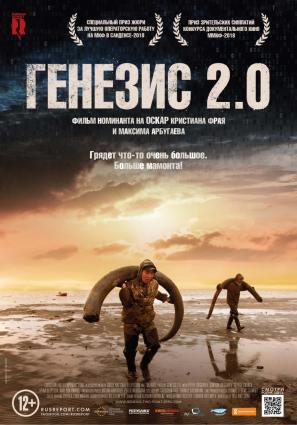 Постер фильма Генезис 2.0