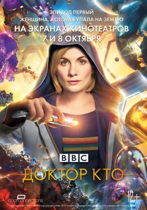 Доктор Кто: Женщина, которая упала на Землю