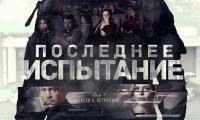 Пресс-показ драмы А. Петрухина «Последнее испытание»: размышления после просмотра