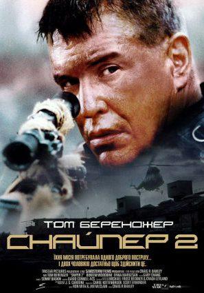 «Документальные Фильмы Про Снайперов Смотреть Онлайн» — 2008