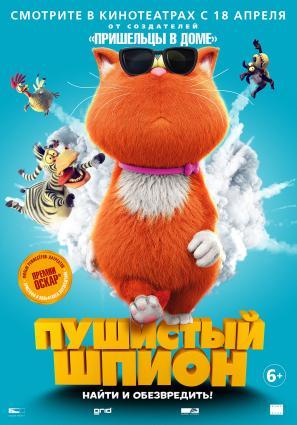 Постер фильма Пушистый шпион