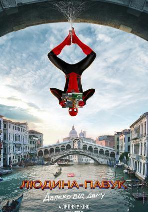 Постер фильма Человек-паук: Вдали от дома