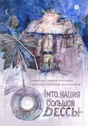 INTO_нация Большой Одессы