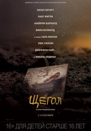 Постер фильма Щегол