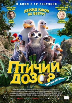 Постер фильма Птичий дозор