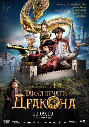 Постер фильма Тайна печати дракона