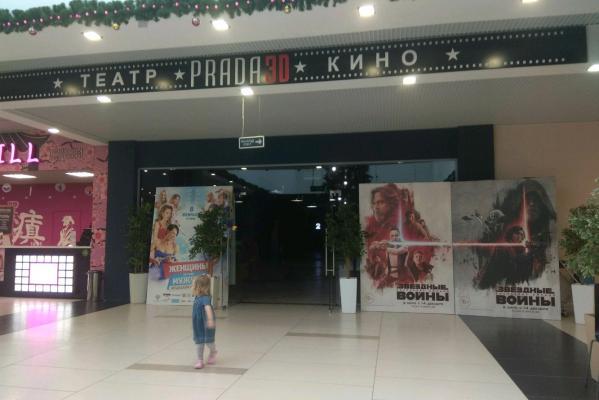Кинотеатр Prada 3D
