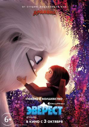 Постер фильма Эверест