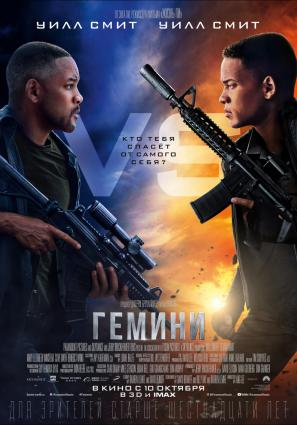 Постер фильма Гемини