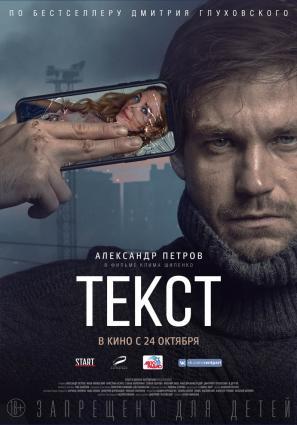Постер фильма Текст