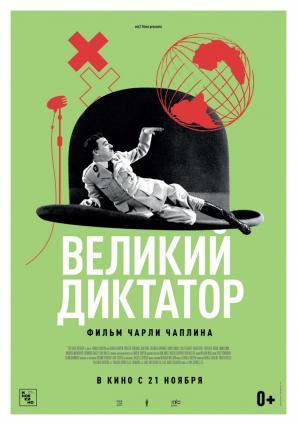 Постер фильма Великий диктатор