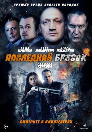 Постер фильма Последний бросок
