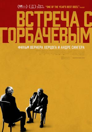 Встреча с Горбачевым